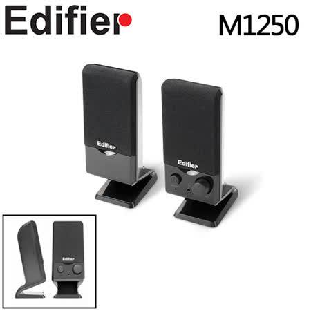 Edifier 漫步者 M1250 二件式多媒體喇叭 *USB供電*