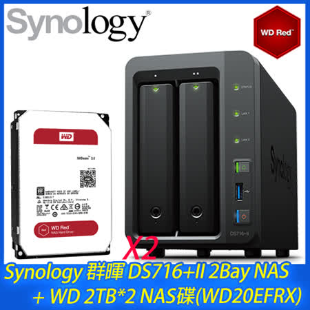 Synology 群暉 DS716+II 2Bay NAS+WD 2TB NAS碟*2(WD20EFRX)