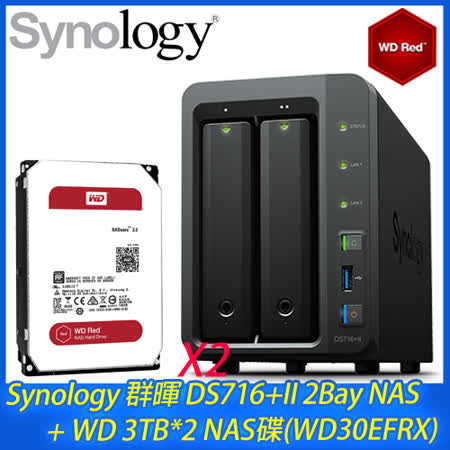 Synology 群暉 DS716+II 2Bay NAS+WD 3TB NAS碟*2(WD30EFRX)