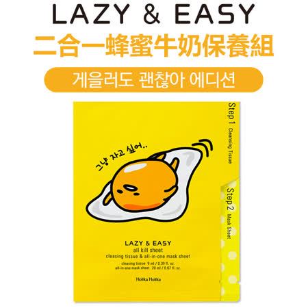 韓國 Holika Holika 蛋黃哥二合一蜂蜜牛奶保養組(卸妝/面膜二合一) 聯名限量款