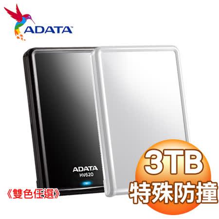 ADATA 威剛 HV620 3TB USB3.0 2.5吋行動硬碟《雙色任選》