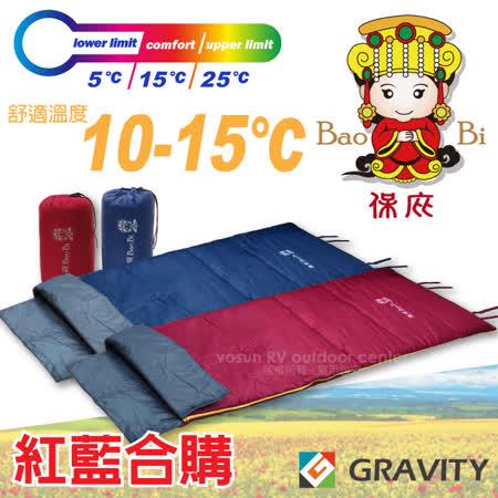【台灣 Gravity-紅藍合購】媽祖限量 輕量透氣中空纖維信封型化纖睡袋(200x75cm,可左右合併.可機洗)情人睡袋/非羽絨 logos coleman /SL-001 開運紅+如意藍