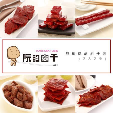 阮的肉干-熱銷商品組任選(2大2小)(免運)