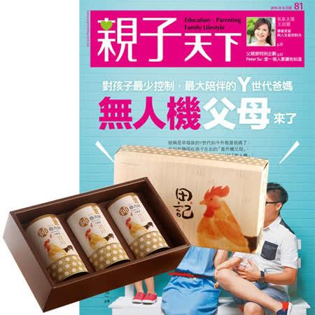 《親子天下》1年11期 贈 田記純雞肉酥禮盒(200g/3罐入)