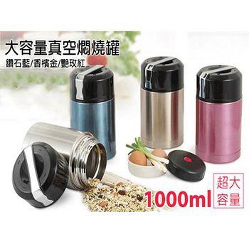 買達人 真空雙層不鏽鋼保溫罐/悶燒罐-1000ML-二入組 二入組