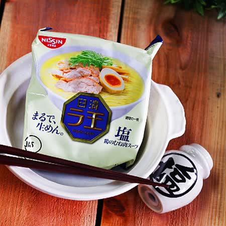 【日清】鹽味泡麵