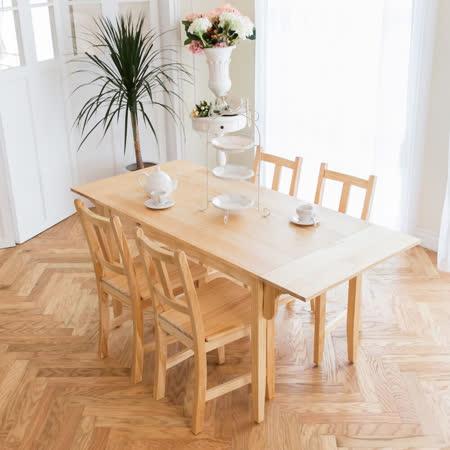 [自然行]-南法雙邊延伸實木餐桌椅組一桌四椅 74*166公分/原木色