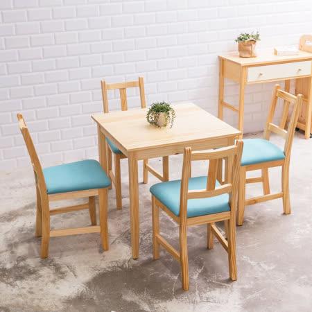 [自然行]-南法實木餐桌椅組一桌四椅 74*74公分/原木+湖水藍椅墊