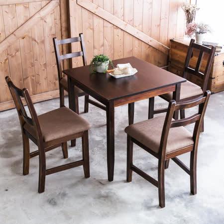 [自然行]- 實木餐桌椅組一桌四椅74x74公分/焦糖色+深咖啡椅墊