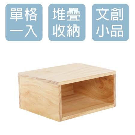 [工業風] 實木收納架M款-小框 (扁柏自然色/免組裝/ 文具盒/ 堆疊收納/ 文創小品)