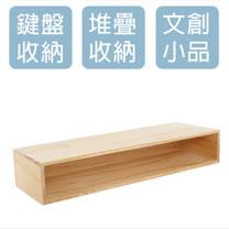 [工業風] 實木收納架M款-大框 (扁柏自然色/免組裝/ 文具盒/ 堆疊收納/ 文創小品)
