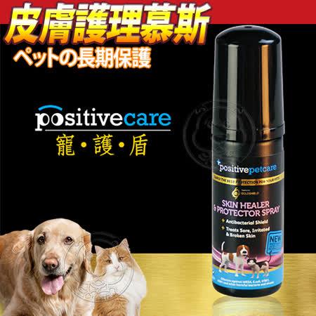 【網購】gohappy快樂購寵護盾系列》skin healer 寵物皮膚護理慕斯-50ml/瓶效果好嗎統領 百貨 桃園 店