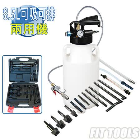 【良匠工具】8.5L氣動自排油 抽油機/ATF自動變速箱油/送油機/兩用機 14件配件適多種車款