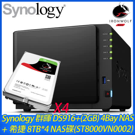 Synology 群暉 DS916+(2GB) 4Bay NAS+希捷 8TB NAS碟*4(ST8000VN0002)