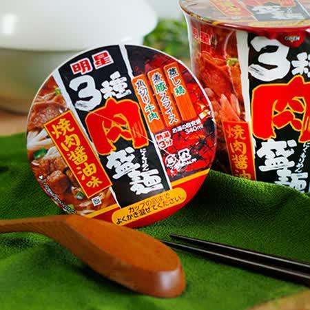 【明星】-3種肉泡麵