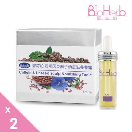 【碧荷柏】咖啡因亞麻子頭皮滋養菁露(5mlx6/盒) x2盒
