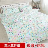 【米夢家居】100%精梳純棉印花床包+單人兩用被套三件組(萬花筒)-單人3.5尺