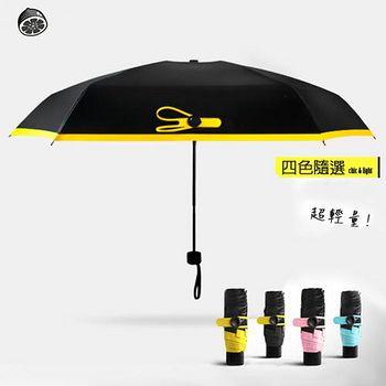 買達人 五折輕量雨傘 一入組