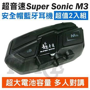 超音速 Super Sonic M3 機車 重機 安全帽藍牙耳機 (2入組)