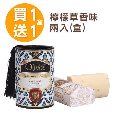 【Olivos 奧莉芙的橄欖】容光煥發橄欖皂(2x100g)