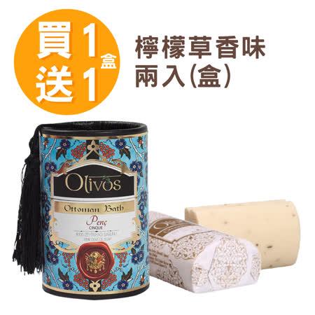 【Olivos 奧莉芙的橄欖】土耳其之舞橄欖皂(2x100g)
