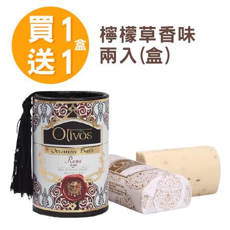 【Olivos 奧莉芙的橄欖】詩人魯米橄欖皂(2x100g)