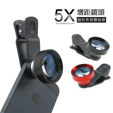 5X增距手機鏡頭 特效鏡頭 鏡頭 5倍 望遠鏡 追星神器 萬用手機夾