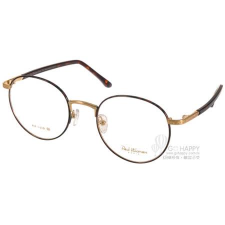 PAUL HUEMAN 光學眼鏡 學院風細圓框款(琥珀-金) #PHF163D C04