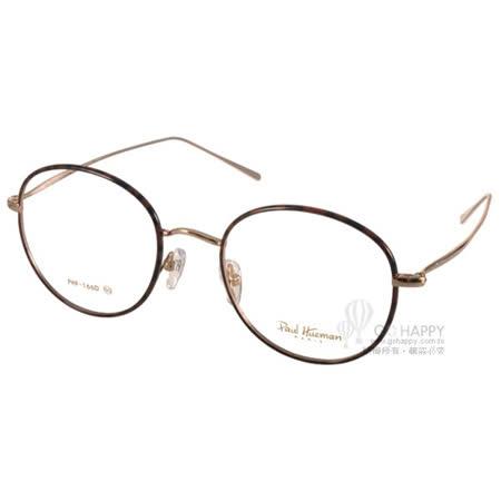 PAUL HUEMAN光學眼鏡 百搭熱銷圓框款(琥珀-金) #PHF166D C04