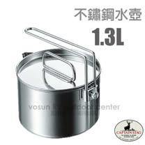 【日本鹿牌 CAPTAIN STAG】不鏽鋼茶壺(1.3L)/水壺.提壺_M-7296