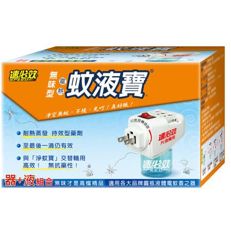 速必效無味型電熱蚊液寶-A(器+液)(6入)