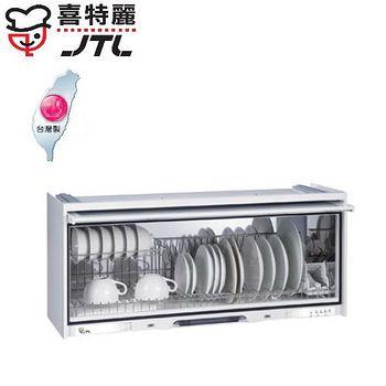 喜特麗 JT-3619Q 懸掛式臭氧殺菌型烘碗機 90CM