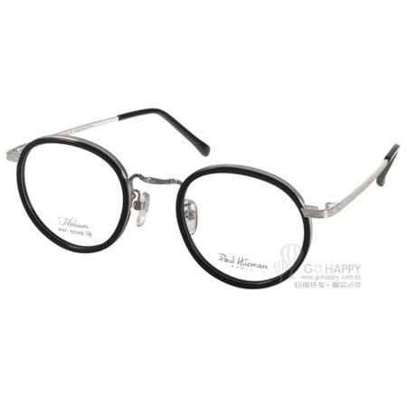 PAUL HUEMAN 光學眼鏡 復古潮流文青圓框款(黑-銀) #PHF5034D C5-1