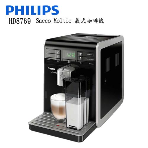 ~PHILIPS 飛利浦~Saeco Moltio HD8769 全自動義式咖啡機 貨 2