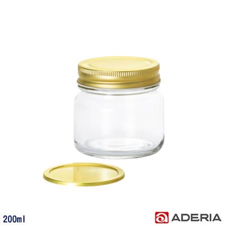 【ADERIA】日本進口多功能雙蓋密封玻璃瓶/果醬罐200ml