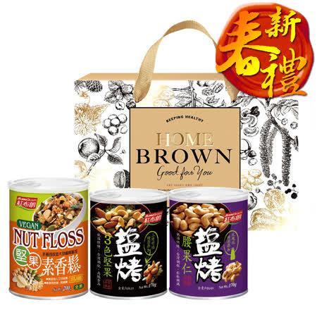 《紅布朗》金緻團圓堅果香鬆禮盒(3罐/組)