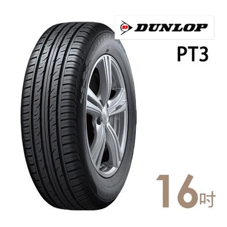 【登祿普】PT3 休旅車專用輪胎_215/70/16_送專業安裝定位_(適用於Outlander等車型)