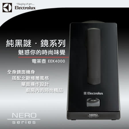 【好物分享】gohappy快樂購物網Electrolux 瑞典 伊萊克斯 Nero 謎‧鏡系列電茶壺 EEK-4000價錢大 遠 百 台中