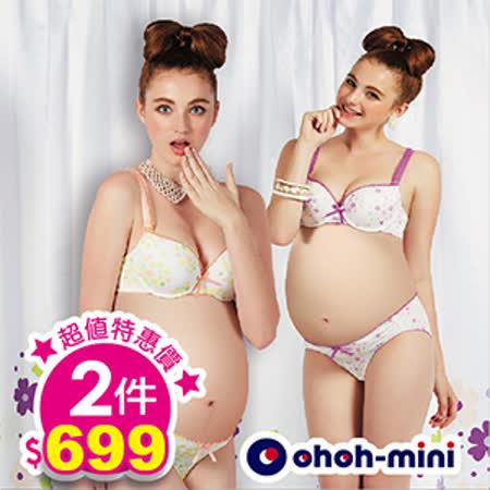 【ohoh-mini孕婦裝】花心玉米-玉米纖維模杯哺乳/孕婦內衣(二件699)