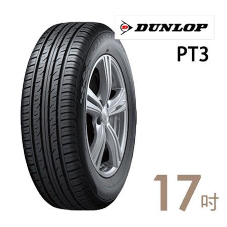 【登祿普】PT3 休旅車專用輪胎_225/65/17_送專業安裝定位_(適用於CRV三四代、RAV4等車型)