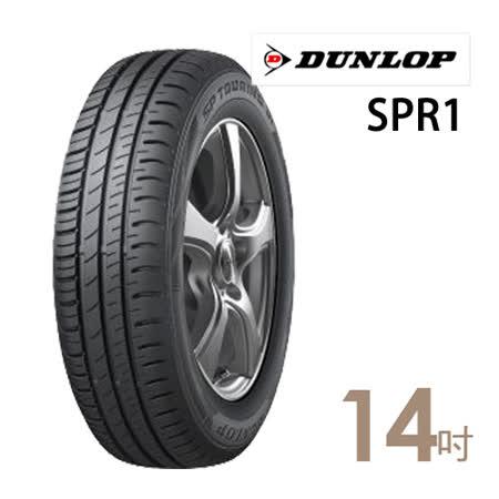 【登祿普】SP TOURING R1省油耐磨輪胎_185/60/14_送專業安裝定位_(適用於 Civic 等車型)