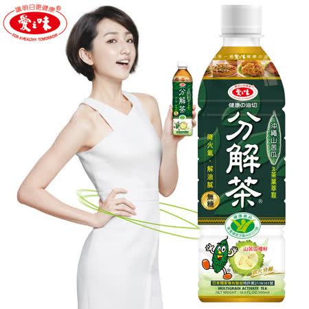 即期品【愛之味】健康油切分解茶500ml(24入/箱)