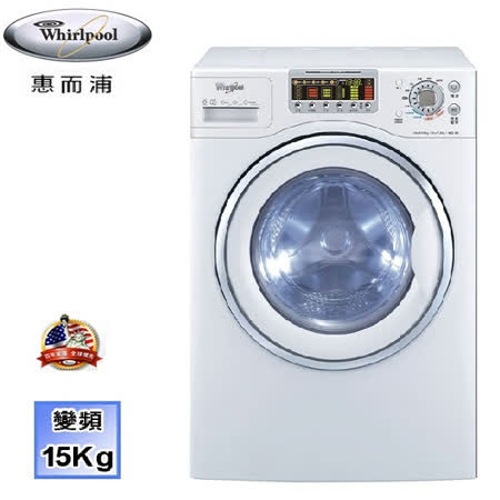 『Whirlpool』☆惠而浦 15公斤 變頻洗烘脫3合1滾筒洗衣機 WD15R