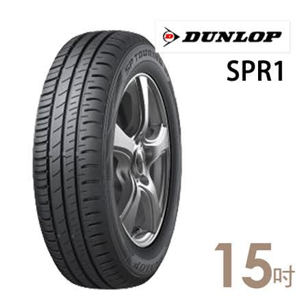 【登祿普】SP TOURING R1省油耐磨輪胎_195/60/15_送專業安裝定位_(適用於Sentra等車型)