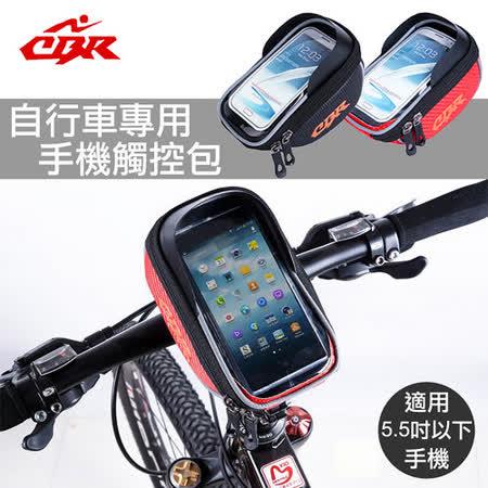 【團購】自行車 觸控手機包 腳踏車運動支架 適用5.5吋以下手機-4入