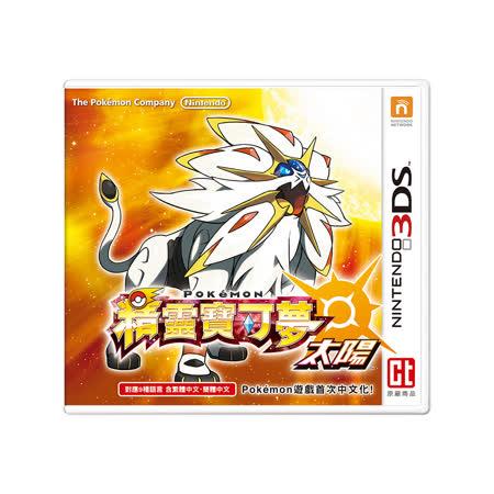 Nintendo 3DS中文主機專用《精靈寶可夢 太陽》中文版(附贈預購特典)  隨機贈送精美贈品