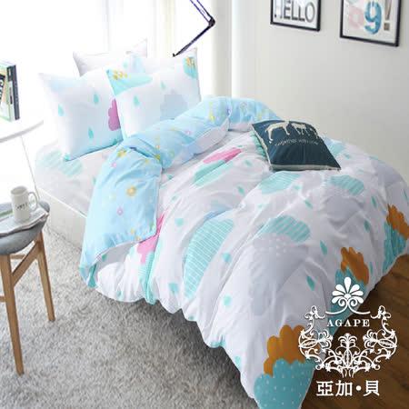 【AGAPE亞加‧貝】《MIT台灣製-雲兒朵朵》舒柔棉單人3.5x6.2尺兩件式薄床包組