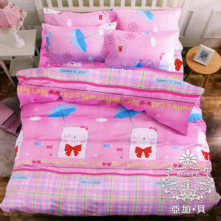 【AGAPE亞加‧貝】《MIT台灣製-夏季戀曲》舒柔棉單人3.5x6.2尺兩件式薄床包組