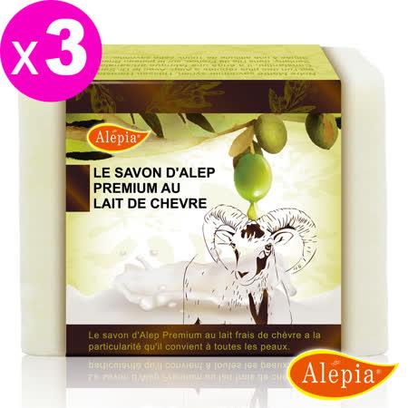 【法國原裝進口 Alepia】手工鮮山羊奶橄欖皂(150g-170gx3)