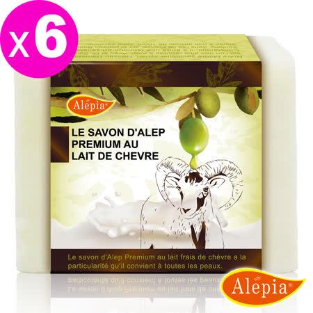 【法國原裝進口 Alepia】手工鮮山羊奶橄欖皂(150g-170gx6)